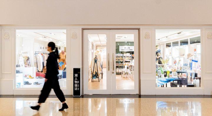 以風格展演場的型態,將紙本推薦的商品物件,以店面銷售的方式直接與消費者、與讀者溝通。(圖.潮人物 提供)