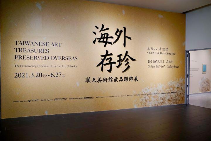 一次飽覽20世紀台灣重要藝術創作的「海外存珍-順天美術館藏品歸鄉展」。(圖.國立台灣美術館 提供)