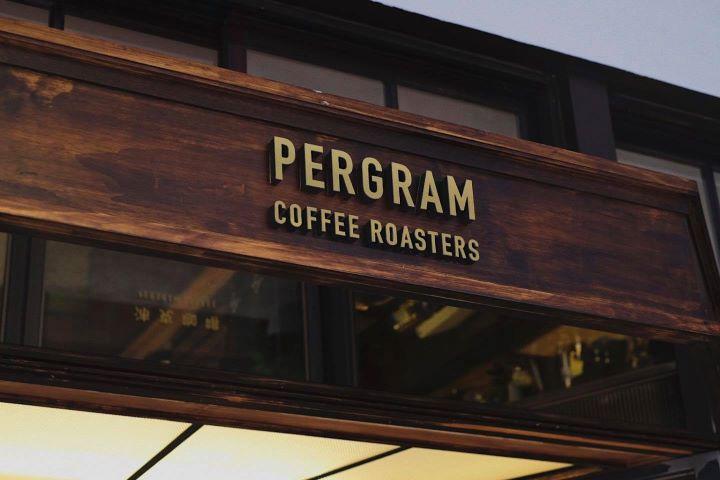Pergram的名字來自於創業的初衷-「 Perfect everygram 精選每一克咖啡 」。(圖.沛客咖啡 提供)
